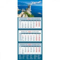 Календарь квартальный на 2022 год 'Крымский пейзаж с замком 'Ласточкино гнездо'' (14236)