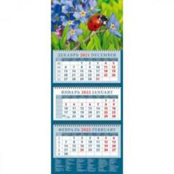 Календарь квартальный на 2022 год 'Божья коровка на незабудке' (14240)