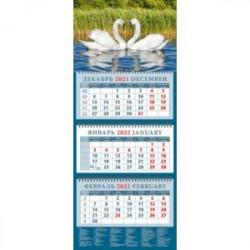Календарь квартальный на 2022 год 'Пара лебедей' (14242)
