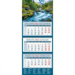 Календарь квартальный на 2022 год 'Живописный пейзаж с горной речкой' (14243)