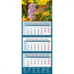 Календарь квартальный на 2022 год 'Красивая бабочка на цветке' (14244)