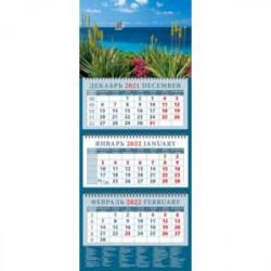 Календарь квартальный на 2022 год 'Морские просторы' (14245)
