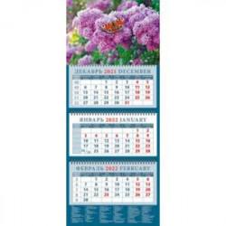 Календарь квартальный на 2022 год 'Бабочка на сирени' (14257)