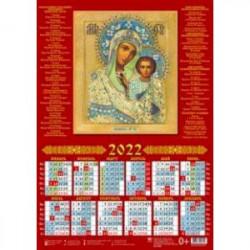 Календарь настенный на 2022 год 'Образ Пресвятой Богородицы Казанская' (90202)
