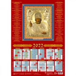 Календарь настенный на 2022 год 'Святитель Николай Чудотворец' (90203)