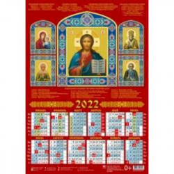 Календарь настенный на 2022 год 'Господь Вседержитель со святыми' (90204)