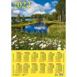 Календарь настенный на 2022 год 'Летний пейзаж' (90207)