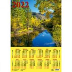 Календарь настенный на 2022 год 'Очарование природы' (90209)