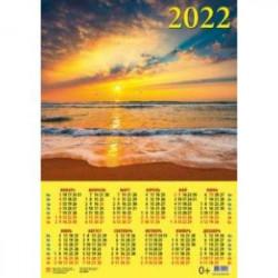 Календарь настенный на 2022 год 'Морской закат' (90210)