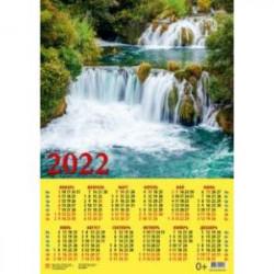 Календарь настенный на 2022 год 'Живописный водопад' (90211)