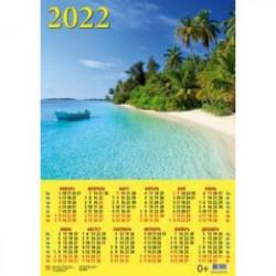 Календарь настенный на 2022 год 'Морской пейзаж' (90213)