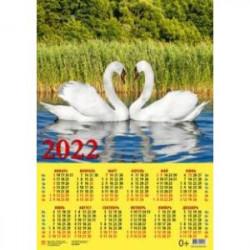 Календарь настенный на 2022 год 'Пара лебедей' (90214)