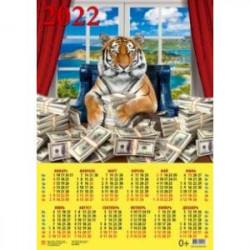 Календарь настенный на 2022 год 'Год тигра - год новых возможностей' (90218)