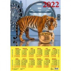 Календарь настенный на 2022 год 'Год тигра. Пусть сбудутся мечты' (90219)