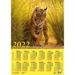 Календарь настенный на 2022 год 'Год тигра. Сила и уверенность' (90224)