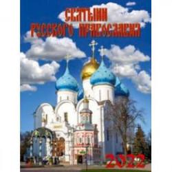 Календарь на 2022 год 'Святыни русского православия' (13204)