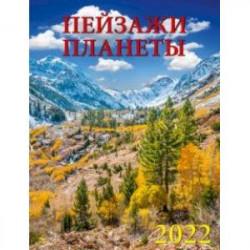 Календарь на 2022 год 'Пейзажи планеты' (13205)