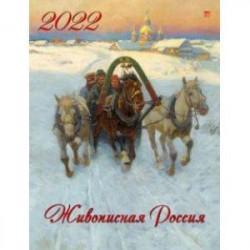 Календарь на 2022 год 'Живописная Россия' (13206)