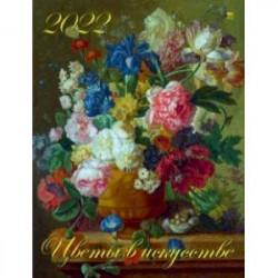 Календарь на 2022 год 'Цветы в искусстве' (13207)