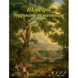 Календарь на 2022 год 'Шедевры мировой живописи' (13208)