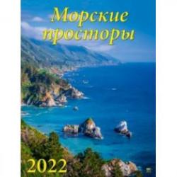 Календарь на 2022 год 'Морские просторы' (13209)