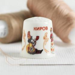 Напёрсток сувенирный «Киров»