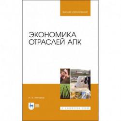 Экономика отраслей АПК. Учебник