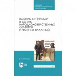Караульные собаки в охране народнохозяйственных объектов и частных владений. Учебное пособие для СПО