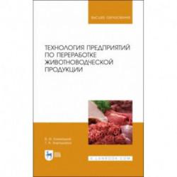 Технология предприятий по переработке животноводческой продукции. Учебник
