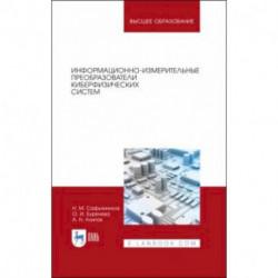 Информационно-измерительные преобразования киберфизических систем. Учебное пособие