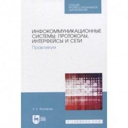Инфокоммуникационные системы: протоколы, интерфейсы и сети. Практикум