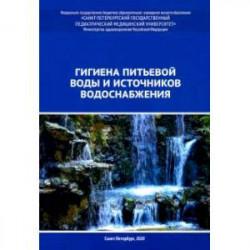 Гигиена питьевой воды и источников водоснабжения.