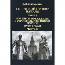 Советский проект: начало. Кн.3. Победы и пораж.Ч.2