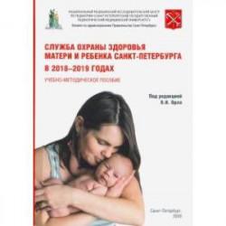 Служба охраны матери и ребенка Санкт-Петербурга в 2018-2019 годах