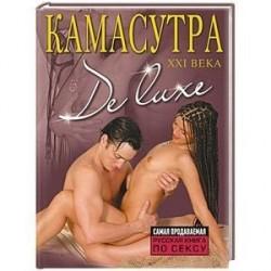 Камасутра De Luxe