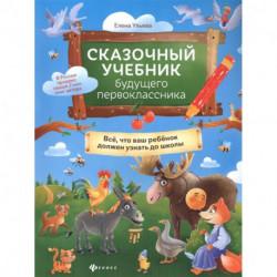 Сказочный учебник будущего первоклассника