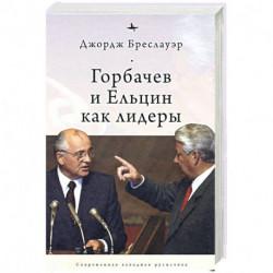 Горбачев и Ельцин как лидеры
