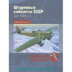 Штурмовые самолеты СССР 1941 -1956
