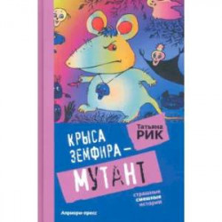 Крыса Земфира-мутант