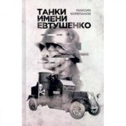 Танки имени Евтушенко
