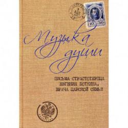 Музыка души: Письма страстотерпца Евгения Боткина, врача царской семьи.
