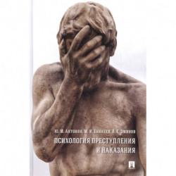 Психология преступления и наказания.Монография