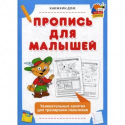 Пропись для малышей. Увлекательные занятия для тренировки пальчиков