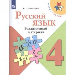 Русский язык. 4 класс. Раздаточный материал