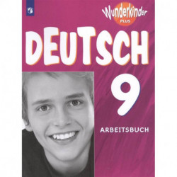 Немецкий язык. 9 класс. Рабочая тетрадь. Углубленный уровень. ФГОС