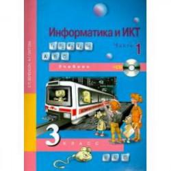 Информатика и ИКТ. 3 класс. Учебник. В 2-х частях. Часть 1. ФГОС (+CD)