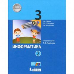 Информатика 3кл Учебник ч2 ФП