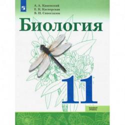 Биология. 11 класс. Учебник. Базовый уровень. ФП