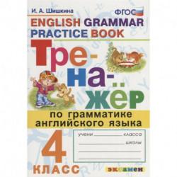 Тренажер по грамматике английского языка 4кл