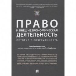 Право и внешнеэкономическая деятельность. История и современность. Монография